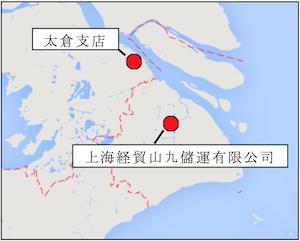 山九が中国・太倉に支店開設、上海港の混雑回避