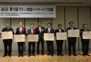 SBSロジコム、7社連名でグリーン物流審議官表彰受賞