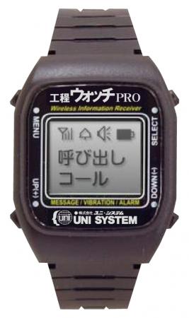 ユニ・システム、腕時計型端末の通信双方向化