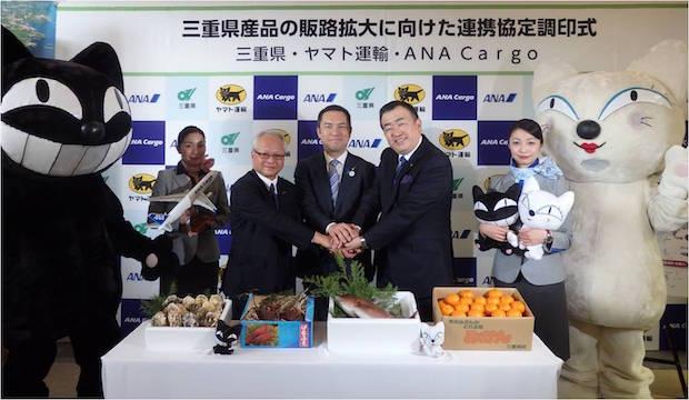 三重県・ヤマト・ANAカーゴ、県産品拡販へ連携協定