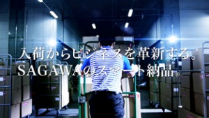 佐川急便、新CM「問題は入荷にあった」篇を放映