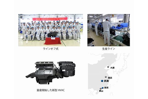 ケーヒン、中国で新型空調ユニットの量産拡大