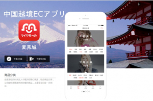 アペックス、中国専門越境ECアプリの提供を開始