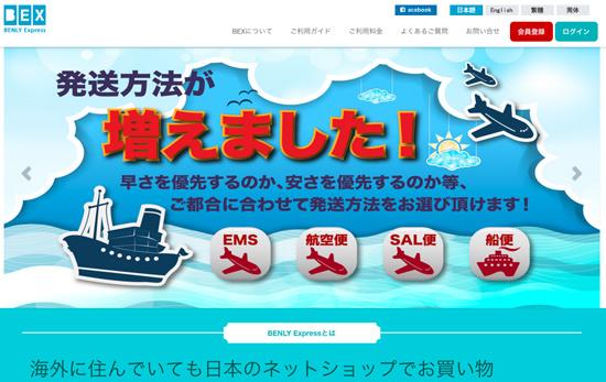 海外転送のベンリーが台湾ECと提携、日本製品の仕入支援3