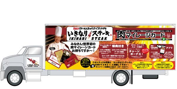 ペッパーフード、23区で「いきなりステーキ」トラック走行