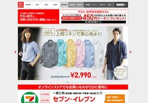 ユニクロ、セブン店舗でネット商品受取りを全国に拡大