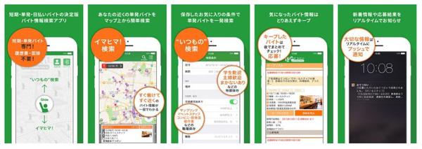 フルキャスト、アルバイト検索アプリの対象を全国拡大