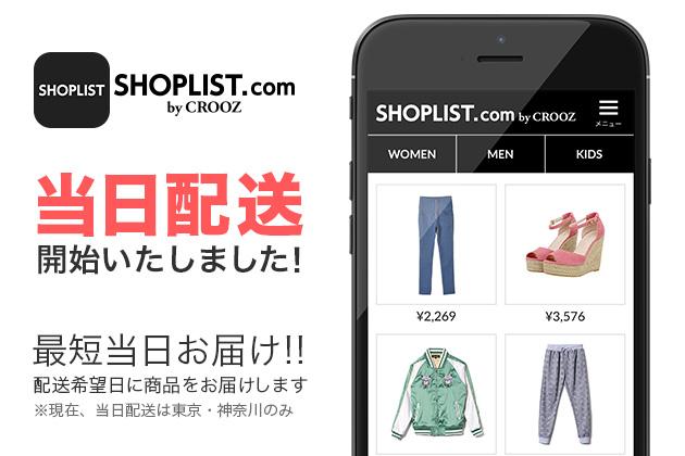 ファッションEC「ショップリスト」が当日配送開始