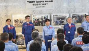 九州地方整備局、熊本地震への活動状況を報告5