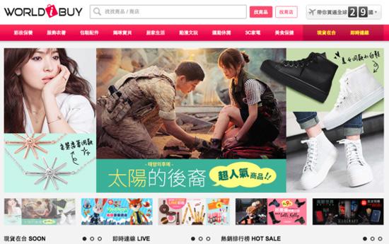 海外転送のベンリーが台湾ECと提携、日本製品の仕入支援2