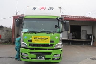 山形県ト協、熊本被災地に食料・生活用品を輸送1