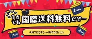 中国直輸入ECのCmallが国際送料無料キャンペーン