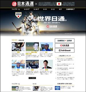 日通、侍ジャパン応援サイトをリニューアル3