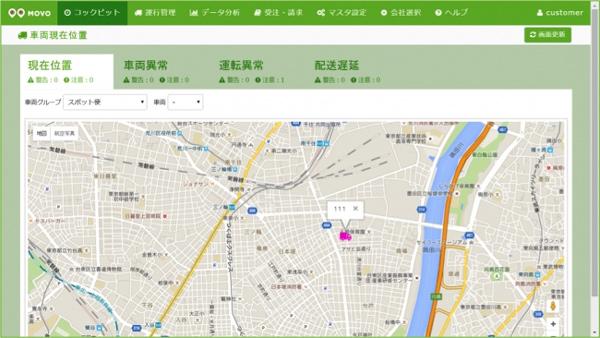 Hacobu、高機能な物流向け無料動態管理アプリ「MOVO」