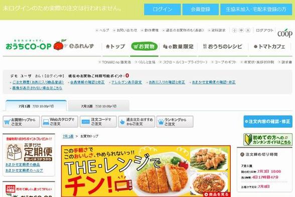日本生協連、ネット受注が初めて2500億円突破