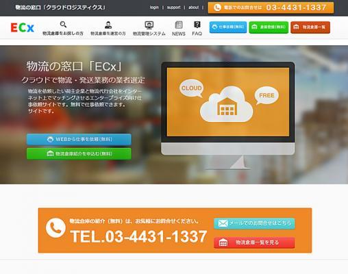 ECロボ、730から物流コンペ窓口サイトの利用者募集