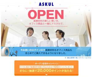 アスクル、医療材料の販売チャネル統合