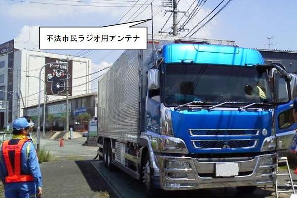九州総合通信局、不法無線局開設のトラック運転手摘発
