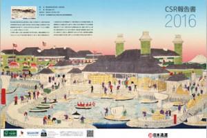 日通、CSR報告書の最新版公開