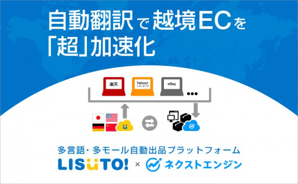 ネクストエンジンが越境EC自動出品サービスと連携