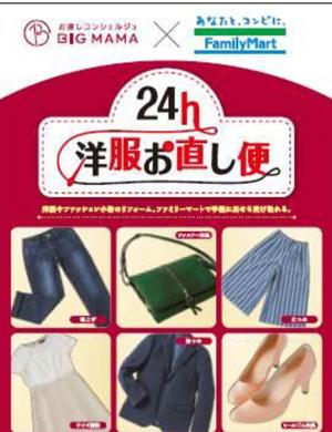 ファミリーマート、仙台皮切りに「洋服お直し便」