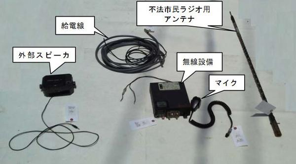 九州総合通信局、不法無線局開設...
