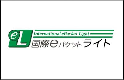 日本郵便、越境EC向け新商品「eパケットライト」発売