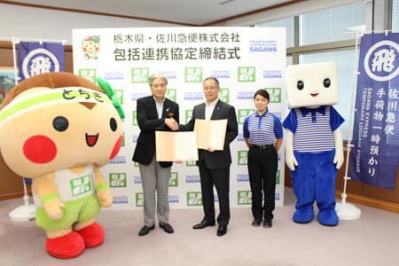 ▲(写真中央左)福田富一栃木県知事(右)佐川急便柴田和章取締役