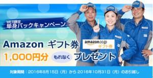 日通、アマゾンギフト券が貰える「単身パックキャンペーン」