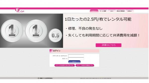 オンライン完結型パレットレンタルが10月オープン01