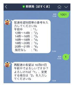 日本郵便、LINEアカウントに不在通知「お知らせ機能」追加