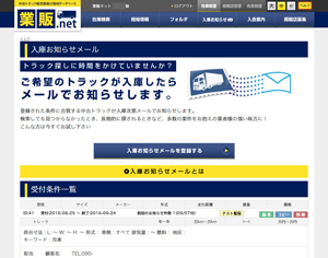 中古トラック販売サイト「業販ネット」が機能アップ001