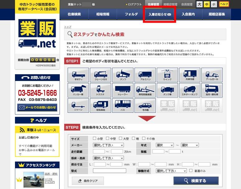 中古トラック販売サイト「業販ネット」が機能アップ00