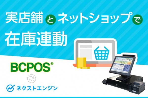 ネクストエンジンがPOSシステムと在庫情報共有で連携
