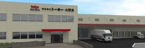 トーホー・北関東、本社と宇都宮支店を新築移転