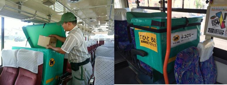 ヤマト、北海道の過疎地域で「客貨混載」本格運用