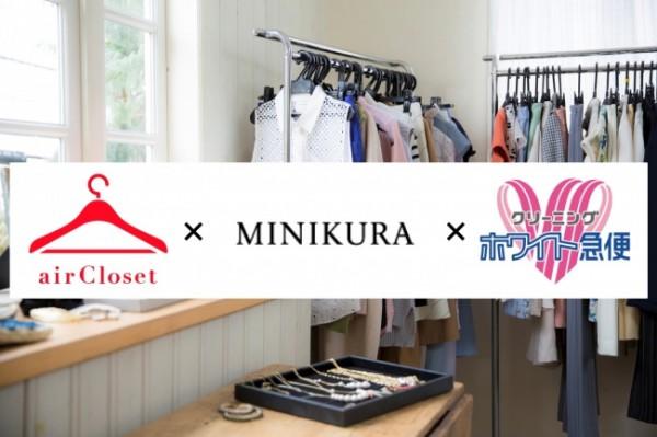 エアークローゼット、ファッションレンタル倉庫の運用開始