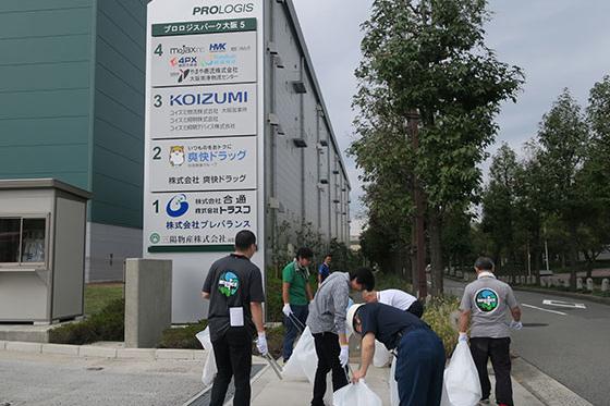 プロロジス、大阪市の4施設周辺で清掃活動