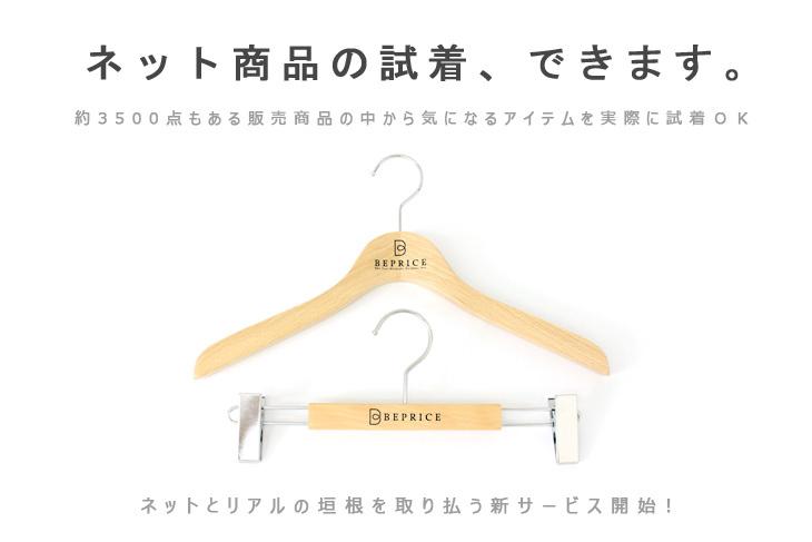 ネット購入商品を試着できる店舗が銀座でオープン