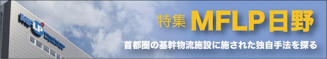 10/11公開:三井不動産の物流施設シリーズ第2弾