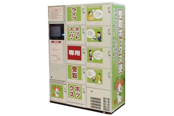 グローリー、冷蔵機能追加した宅配受取ロッカー発売