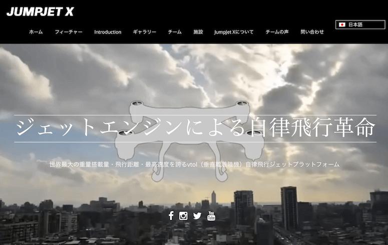 ジャンプ・ジェットXのウェブサイト