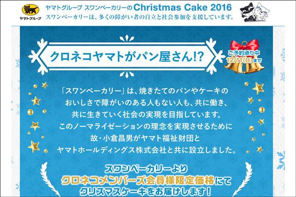 ヤマト、クリスマスケーキをクロネコメンバーズ特別価格で提供