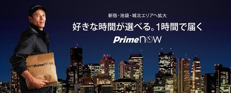 アマゾンの「1時間以内」配送、東京23区全区へ拡大