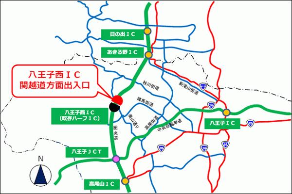 圏央道八王子西ICの関越道方面出入口完成、12・24開通4