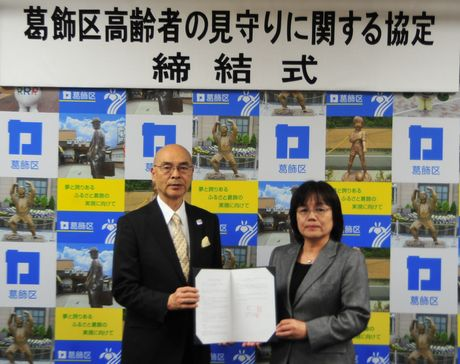 北東京生活クラブ、葛飾区と高齢者見守り協定