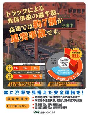全ト協、大型トラックの追突事故防止へポスターで注意喚起3