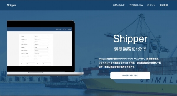 「1分で貿易業務」、sendeeが新サービス発表