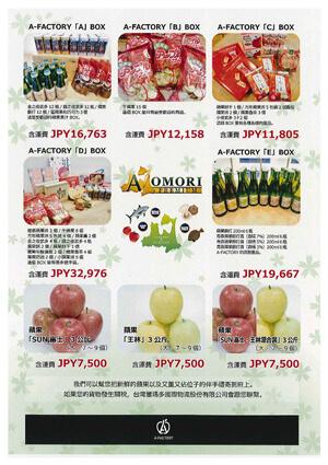 青森県、台湾観光客向け「りんご」越境宅配を開始