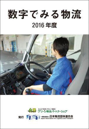 物流連、2016年版「数字で見る物流」発刊
